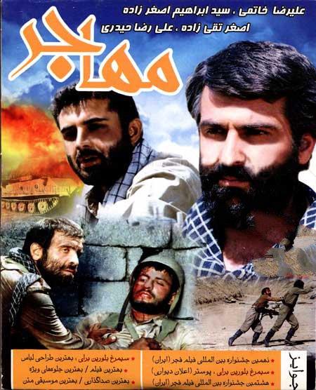 دانلود فیلم ایرانی مهاجر