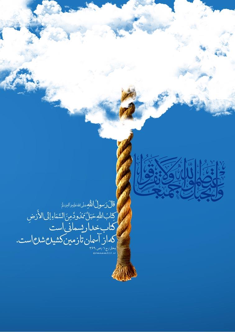فتوبلاگ قرآنی « صبغةَ الله » - تصویر آیه 103 سوره آل عمران