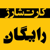 ترفند مکالمه نامحدود ایرانسل