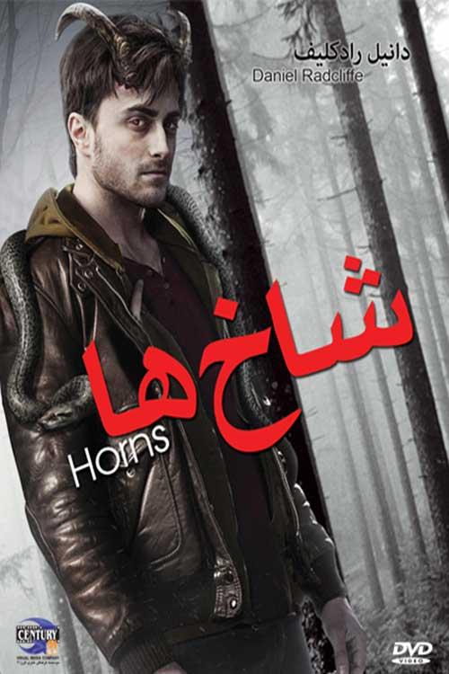 دانلود دوبله فارسی فیلم Horns 2013