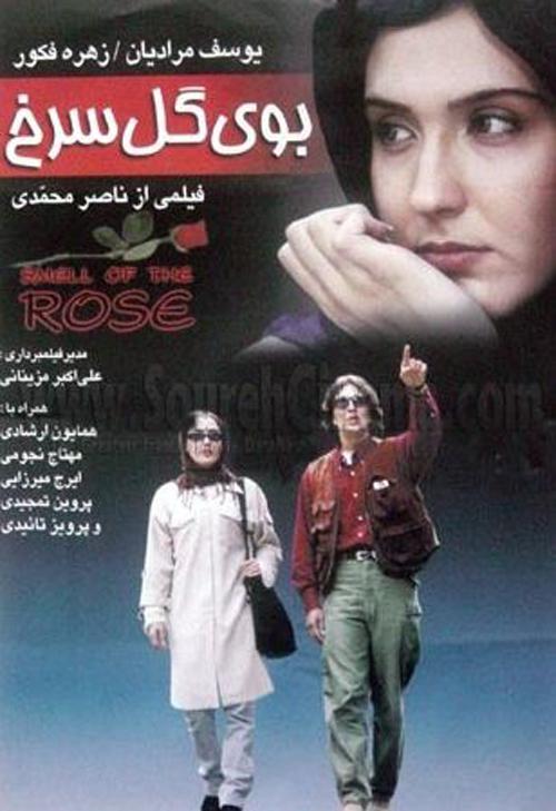 دانلود فیلم ایرانی بوی گل سرخ محصول 1380