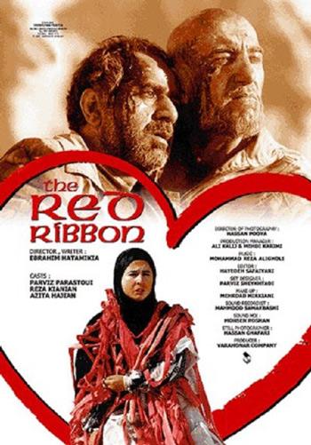 دانلود فیلمک ایرانی روبان قرمز