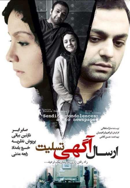 دانلود فیلم جدید ایرانی ارسال اگهی تسلیت برای روزنامه