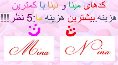 کدهای مینا و نینا