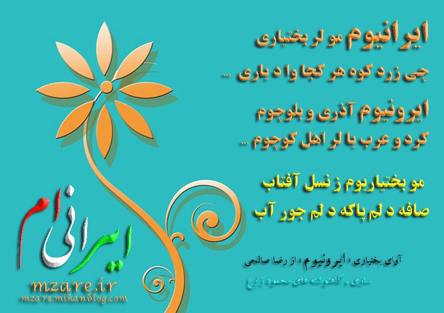 ایرانی ام