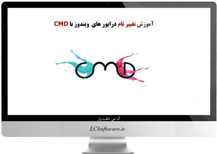 آموزش تغییر نام درایور های  ویندوز با CMD