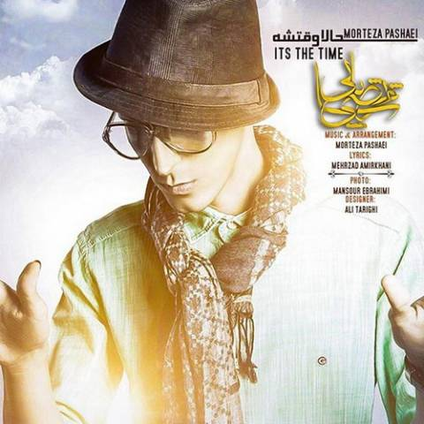 دانلود آهنگ جدید مرتضی پاشایی به نام حالا وقتشهDownload New Song By Morteza Pashaei Called Hala Vaghteshe