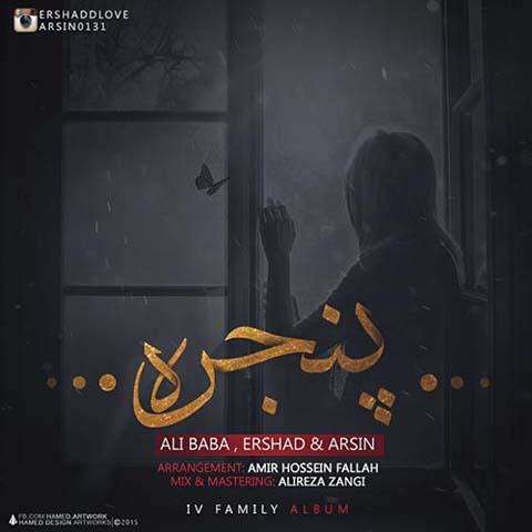دانلود آهنگ جدید علی بابا و ارشاد به نام پنجره  Download New Song Ali Baba Ft Ershad Called Panjereh