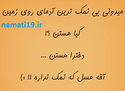 Image result for عکس نوشته های سوالی خنده دار