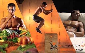 7 نکته برای عضله سازی و افزایش توده عضلانی