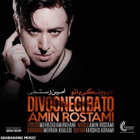 دانلود آهنگ جدید امین رستمی به نام دیوونگی با توDownload New Song By Amin Rostami Called Divoonegi Ba To