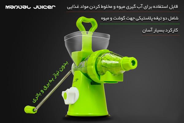 آبميوه گيري manual juicer