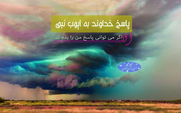پاسخ خداوند به ایوب نبی