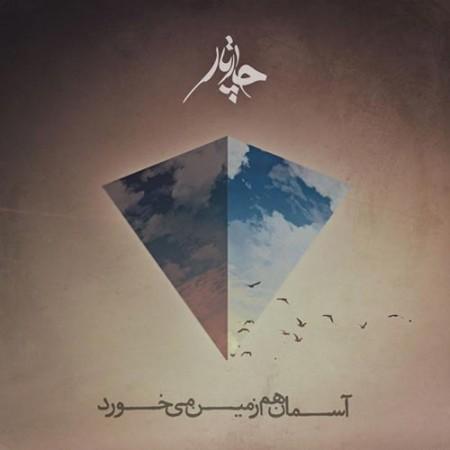 دانلود آهنگ جدید چارتار به نام آسمان هم زمین می خوردDownload New Song By Chaartaar Called Aseman Ham Zamin Mikhorad