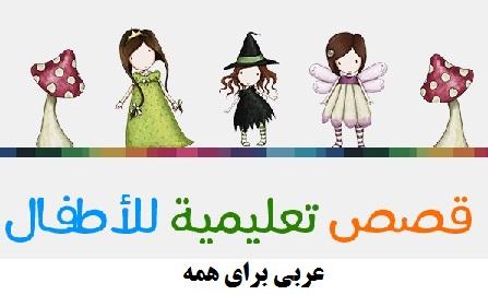 داستانهای عربی تصویری و صوتی داستان فلش عربی محتوای آموزش عربی برای کودکان