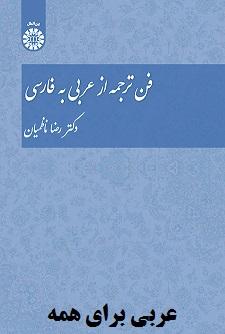کتاب فن ترجمه عربی به فارسی دکتر رضا ناظمیان پیام نور