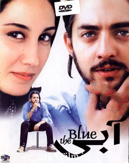 دانلود فیلم ایرانی آبی محصول 1379
