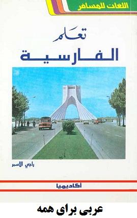 آموزش فارسی و عربی عربی در سفر