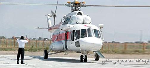 اورژانس هوایی نیشابور+ امداد هوایی نیشابور+فرودگاه نیشابور