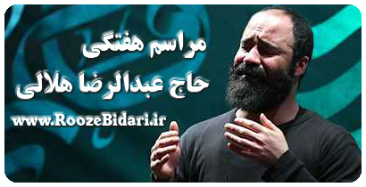 مداحی هفتگی عبدالرضا هلالی