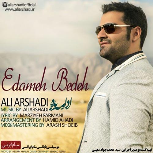 http://s6.picofile.com/file/8204398068/Ali_Arshadi_Edame_Bede.jpg