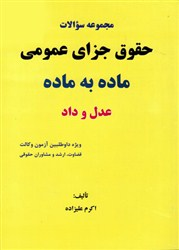 کتاب تست جزای عمومی