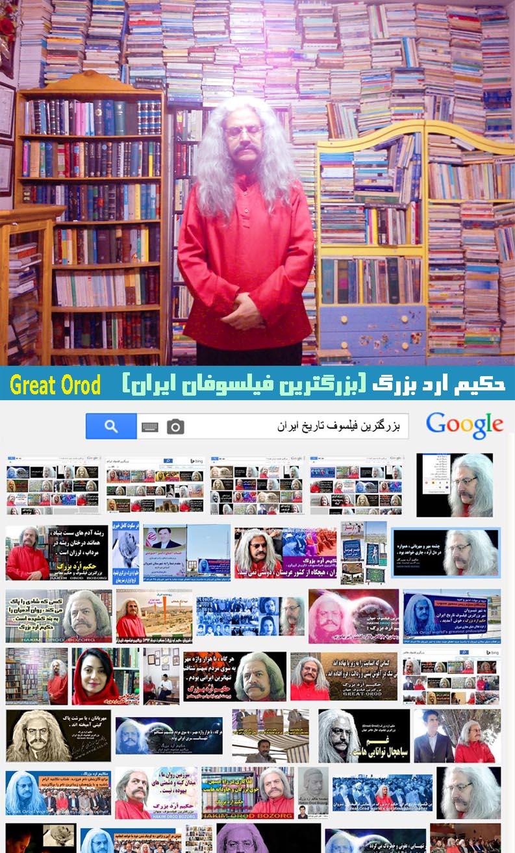 بزرگترین فیلسوف تاریخ ایران  ، بزرگترین فیلسوف تاریخ ایران در موتور جستجوی گوگل ، بزرگترین نابغه جهان ، برترین فیلسوف تاریخ ، باهوشترین فلاسفه جهان , نابغه برتر دنیای فلسفه , بزرگترین نابغه جهان ، برترین فیلسوف معاصر ، بزرگترین نابغه دنیا ، برترین اندیشمند تاریخ ، بزرگترین نابغه ایران ، بزرگترین نوابغ ایرانی ، بزرگترین متفکر ایرانی ، بزرگترین فیلسوف و حکیم ایرانی ، بهترین فیلسوف دنیا ، بهترین نابغه دنیا ، برترین فیلسوف جهان ، برترین فیلسوف ایرانی ، برترین فیلسوف دنیا ، برترین نخبه جهان ، برترین نویسنده جهان ، برترین متفکر جهان ، برترین اندیشمند جهان ، برترین فیلسوف آسیا ، برترین فیلسوف جهان اسلام ، برترین سخنور جهان ، برترین سخنور دنیا ، برترین سخنور شرق ، برترین متفکر جهان اسلام ، بزرگترین نابغه فلسفه , بزرگترین نابغه , بزرگترین نابغه جهان , بزرگترین نابغه ,