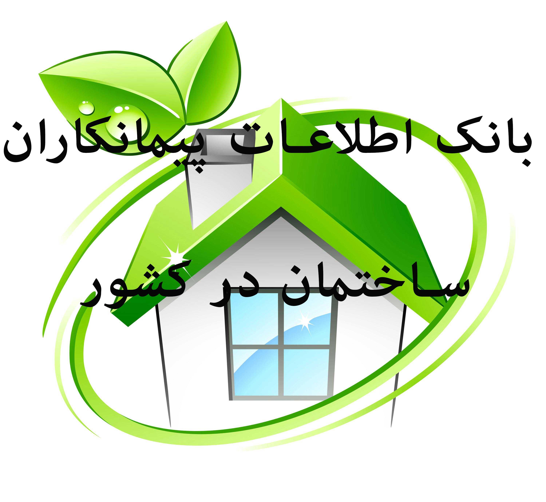 بانک اطلاعات پیمانکاران ساختمان کشور