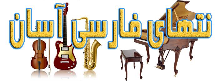 آموزش آسان ارگ و کیبورد -  تهران