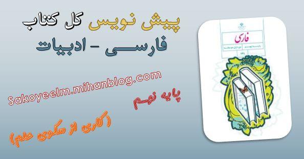 پیش نویس کل کتاب فارسی نهم