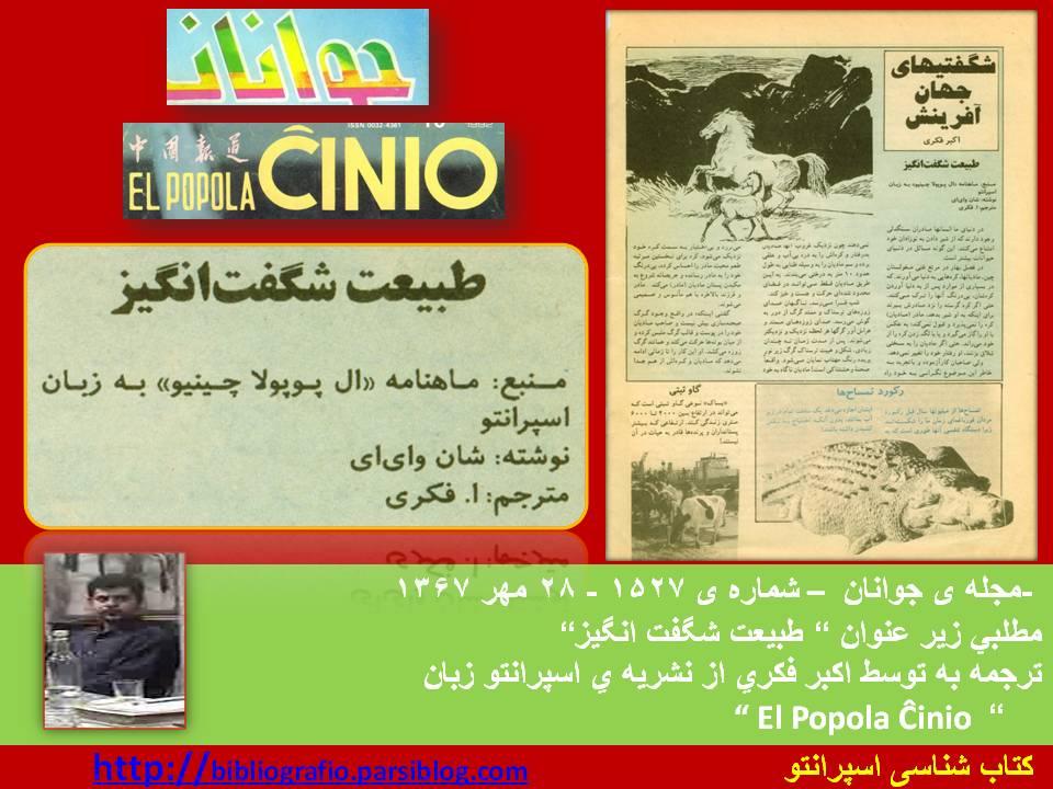 مجله ی جوانان 1527-طبیعت شگفت انگیز-اکبر فکری