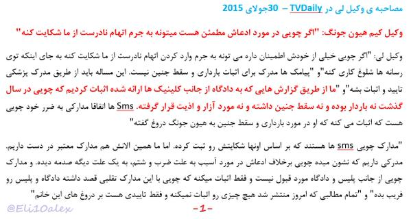 [Persian + Eng] tvdaily Atty Lee focus KHJ legal counsel - Choi, if confident, should countersue for accusation[15.07.30]