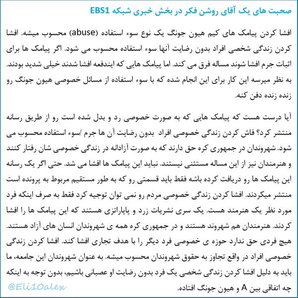 [Persian] EBS1 Exposing - Personal life would consent is an abuse [15.08.03]