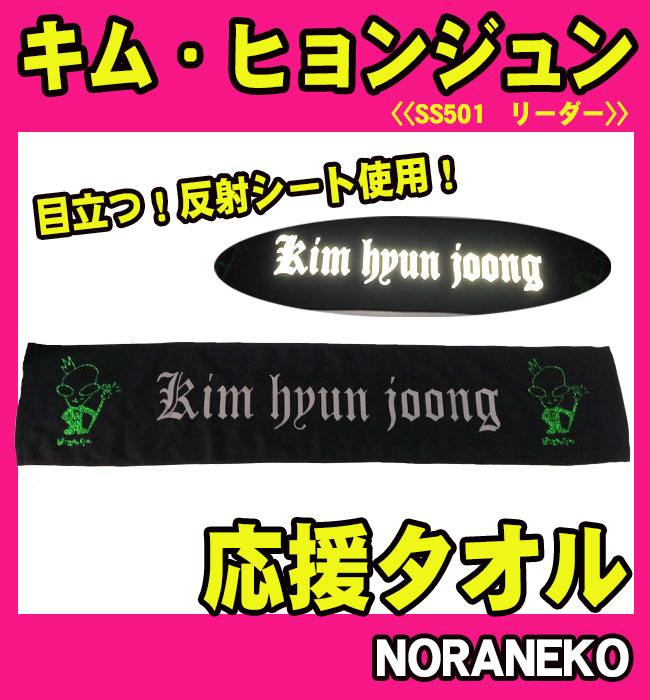 Kim Hyun Joong - Korean Goods Kpop Noraneko Made