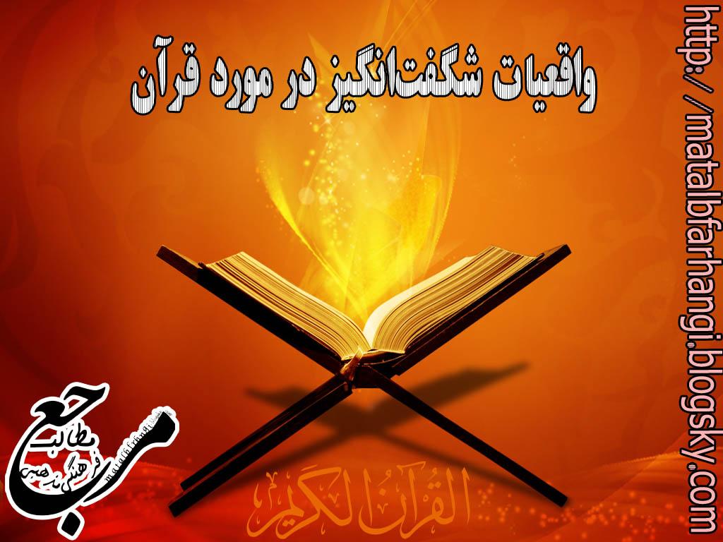 واقعیات شگفتانگیز در مورد قرآن،مرجع مطالب فرهنگی مذهبی