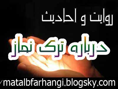 احادیث درباره ترک نماز و عاقبت ترک نماز،مرجع مطالب فرهنگی مذهبی،