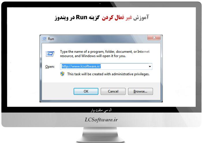 آموزش غير فعال كردن  گزینه Run در ویندوز