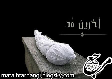 مرگ،چه کنیم که ترس از مرگ در ما کم شود؟،مرجع مطالب فرهنگی مذهبی