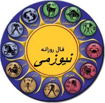 فال روزانه چهارشنبه 20 خرداد 1394