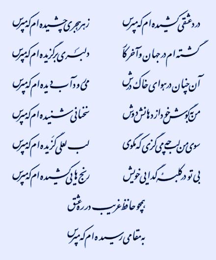 غزل زیبای حافظ (که مپرس)