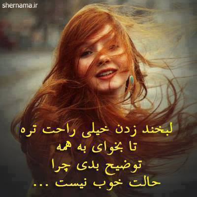 عکس نوشته درباره لبخند