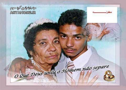 ازدواج جوان 25 ساله با مادر بزرگ خود !! , جالب و خواندنی