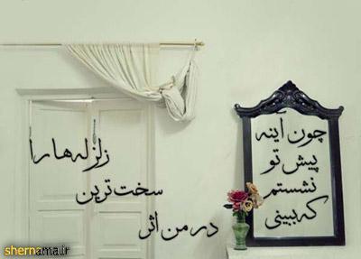 عکس نوشته درباره آینه