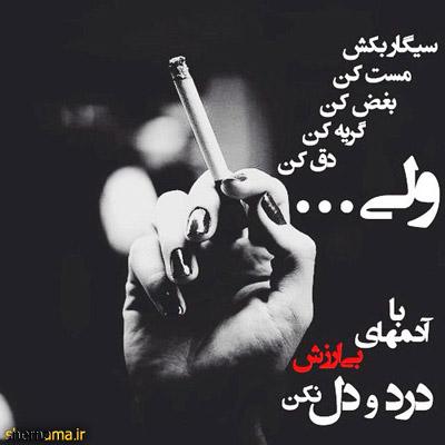 عکس نوشته درباره سیگار