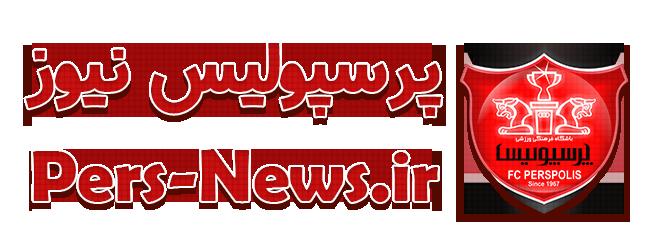 لوگو سایت پرسپولیس نیوز