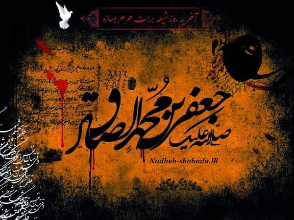 دانلود تصویری شهادت امام صادق