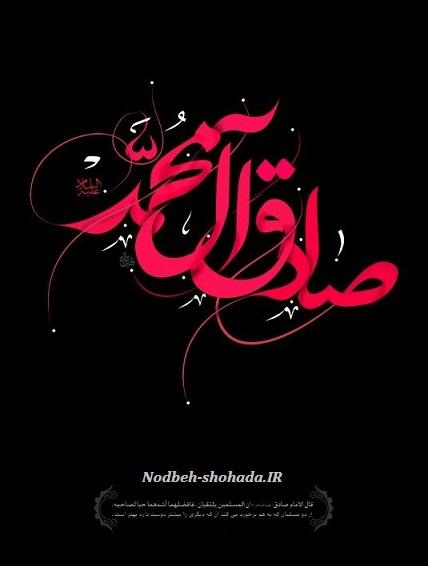 عزاداری امام حسین علیه السلام در محضر امام صادق علیه السلام