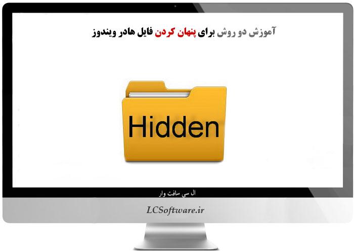 آموزش دو روش برای پنهان کردن فایل هادر ویندوز