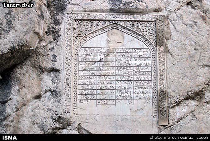 تصویری از کتیبه ی نادری شهرستان کلات نادر