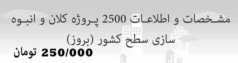 بانک اطلاعات پیمانکاران به تفکیک استان